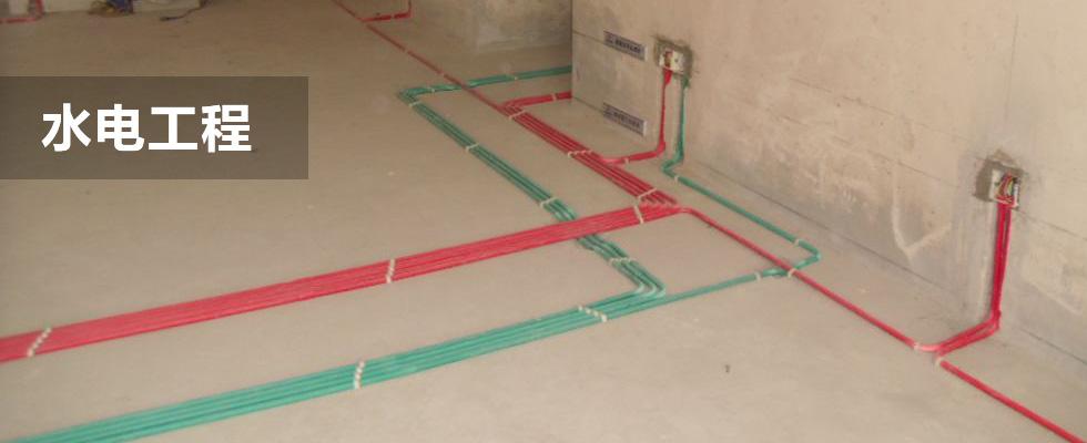 1,给排水管道,外落水管,空调冷凝管的预埋及安装调试.